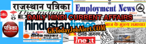 TODAY'S HINDI CURRENT AFFAIRS