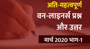 Current Affairs One Liner Questions and Answers of March 2020 (Part-1): Download PDF