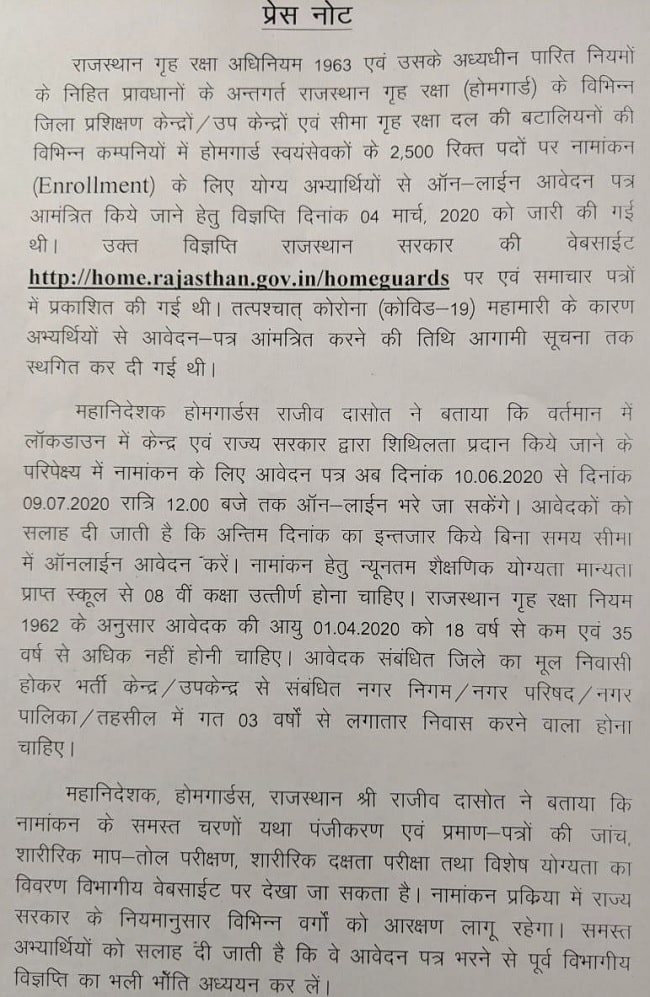 Rajasthan Home Guard Online Application Notice