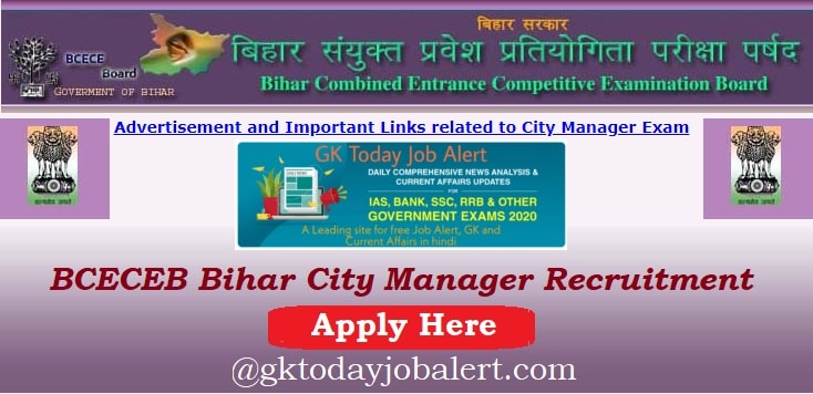 BCECEB Bihar City Manager Recruitment 2020 - Date Extended, Apply @bceceboard.bihar.gov.in